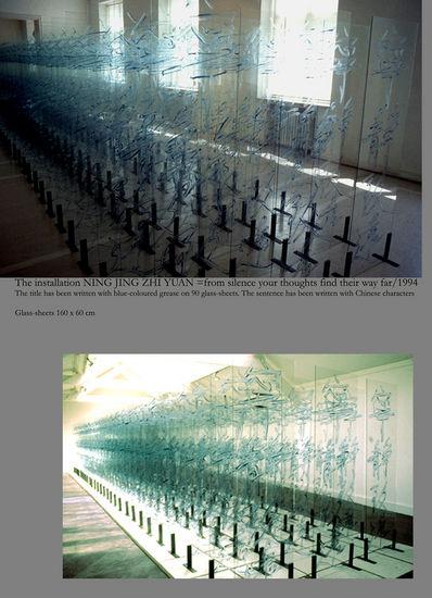 Ning Jing Zhi Yuan II/1994 / The Crawford Gallery ,Cork Ireland, The Boterhal Hoorn, Holland, The Museum of Modern Art Tampere, Finland