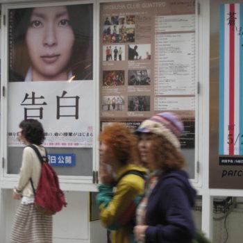 Teoksen nimi: Tokyo, Nihon Girls -sarja