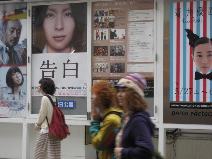 Tokyo, Nihon Girls -sarja