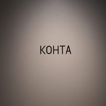 Name of the work: Kohta 2019