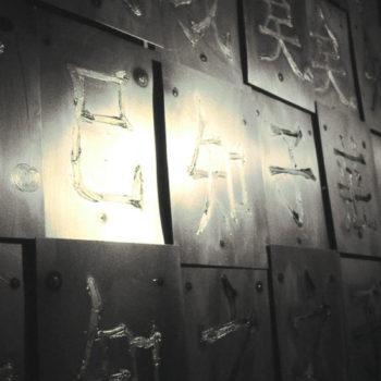 Teoksen nimi: Chuanze´s Room 1995 / part 2 of the 3-room installation at Galleria Sculptor, Helsinki