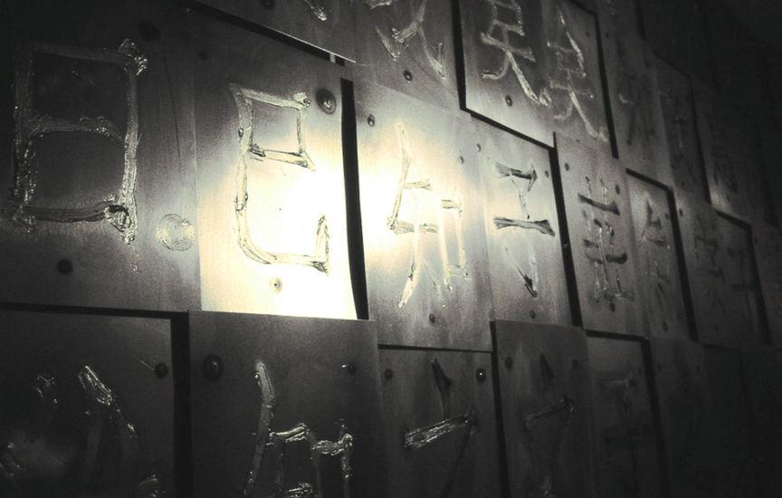 Chuanze´s Room 1995 / part 2 of the 3-room installation at Galleria Sculptor, Helsinki